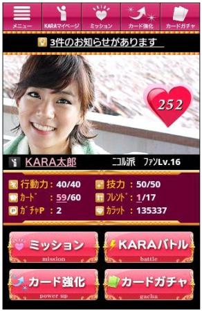 アイドルグループ「KARA」が実写で登場! KONAMI、Mobageにてソーシャルゲーム「KARA☆コレ」を提供開始2