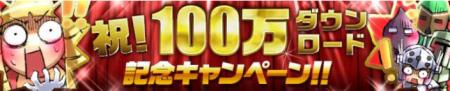 ガンホーのスマホ向けアクションパズルRPG「ケリ姫スイーツ」、100万ダウンロード突破!1