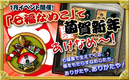 元旦からスタート! 「おさわり探偵 なめこ栽培キット Deluxe」にてお正月イベント開催!2