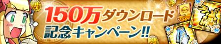 ガンホーのスマホ向けアクションパズルRPG「ケリ姫スイーツ」、150万ダウンロード突破!
