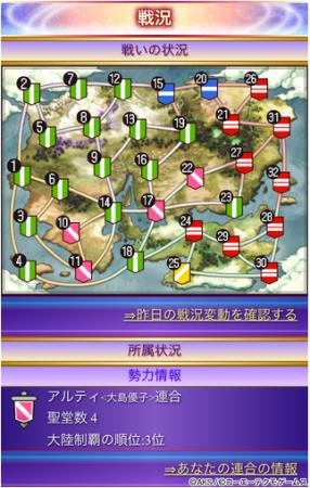 コーエーテクモゲームス、GREEにて「AKB48の野望」の正式サービスを開始!3