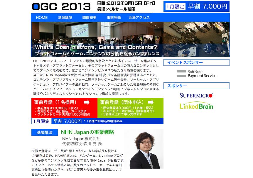 基調講演はNHN Japanの森川社長---BBA、3/15にカンファレンスイベント「OGC2013」開催
