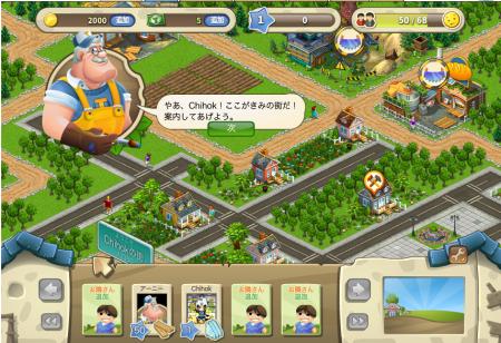 6waves、街づくりソーシャルゲーム「Township」を日本語化しYahoo! Mobageにて「まちとも」として提供開始2