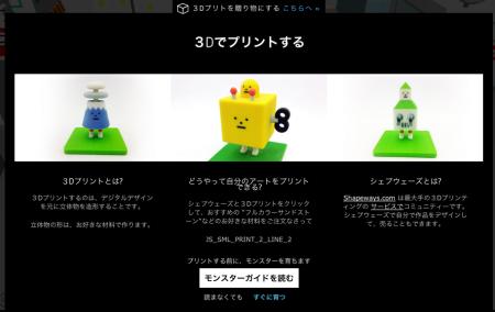 【やってみた】Facebookプロフィールから3Dプリンタで出力可能な3Dアバターを作る「MONSTER ME」をやってみた11