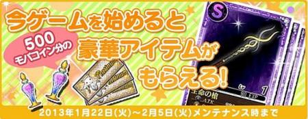 ストラテジーアンドパートナーズ、Yahoo! Mobageにて「魔法少女まどか☆マギカ オンライン」を提供開始!2