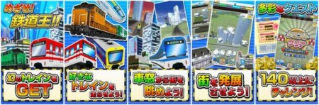コロプラ、スマホ向けトレイン&街作りゲームアプリ「トレインシティ!」をリリース2