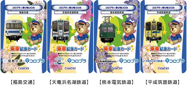 コロプラ、位置ゲー「コロニーな生活」にて福島交通ら4交通事業者と提携