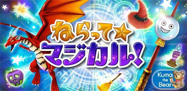 コロプラ、Android向けシューティングゲームアプリ「ねらって☆マジカル!」をリリース1