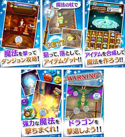 コロプラ、Android向けシューティングゲームアプリ「ねらって☆マジカル!」をリリース2