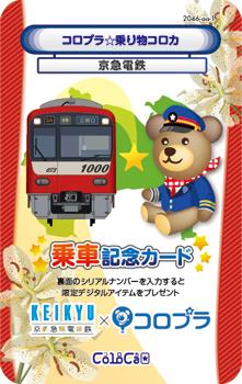 位置ゲー「コロニーな生活」、京急線横浜駅にて「けいきゅん」と「クマ」がコラボするPRキャンペーンを実施