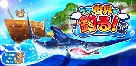 コロプラ、スマホ向け釣りアクションゲーム「クマ、世界を釣る!」のAndroid版をリリース1