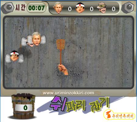 ハエになった安倍首相を叩いてみたり---北朝鮮のプロパガンダ用ブラウザゲーム5
