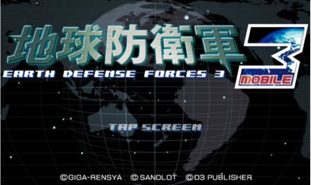 「地球防衛軍3MOBILE」がauスマートパスに登場!1