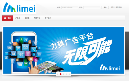 CyberZ、スマホ広告向けソリューションツール「Force Operation X」にて中国メディア「多盟」「力美」と連携1