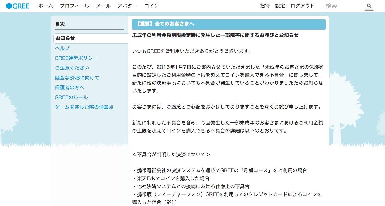 GREE、新たな未成年ユーザーへの超過課金が発覚 超過総額は4937万円