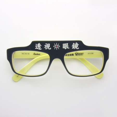 アイウェアの「クーレンズ」×「ザリガニワークス」×「AR三兄弟」が初コラボ! 2/1に「透視眼鏡」発売1