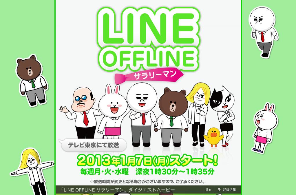LINEのアニメ「LINE OFFLINE~サラリーマン~」1/7より放送開始! 公式サイトにてキャラクター紹介とあらすじも公開中