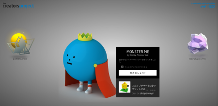 【やってみた】Facebookプロフィールから3Dプリンタで出力可能な3Dアバターを作る「MONSTER ME」をやってみた1