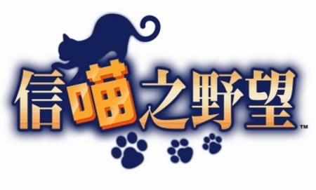 コーエーテクモゲームスのソーシャルゲーム「のぶニャがの野望」が中国本土にも進出!
