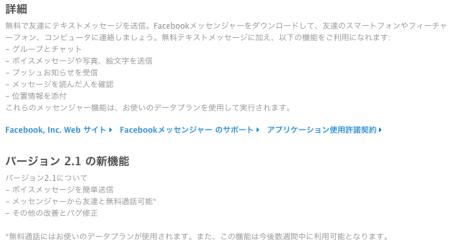 Facebook、無料通話に参入か2