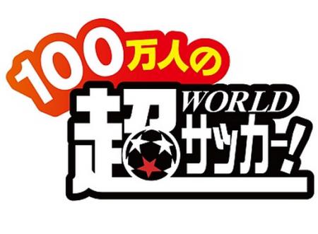 コーエーテクモゲームスのソーシャルサッカーゲーム「100万人の超WORLDサッカー!」、リニューアルにより実写カード実装!1