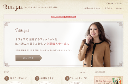 mixi、女性向け洋服定期購入サービス「Petite jeté」とスマホ向け3D仮想空間アプリ「mixiパーク」を終了1