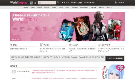 pixiv、NHN Japanからコスプレコミュニティサイト「Cure」と「WorldCosplay」を事業譲受 子会社も設立2