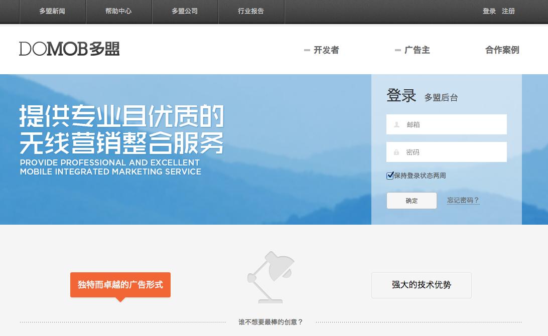 CyberZ、スマホ広告向けソリューションツール「Force Operation X」にて中国メディア「多盟」「力美」と連携2