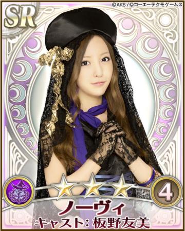 コーエーテクモゲームス、GREEにて「AKB48の野望」の正式サービスを開始!4