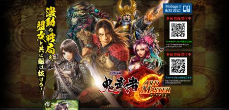 カプコン、2/12よりMobageにて新作ソーシャルゲーム「みんなと 鬼武者 カードマスター」を提供決定! 事前登録受付中1