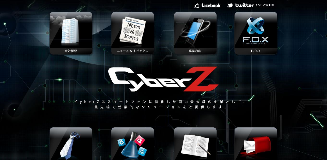 CyberZ、スマホ広告向けソリューションツール「Force Operation X」にて「Adobe AIR」に対応