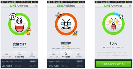 ムーンの顔でセキュリティ! NHN Japan、Android向け無料セキュリティ対策アプリ「LINEアンチウイルス」をリリース1