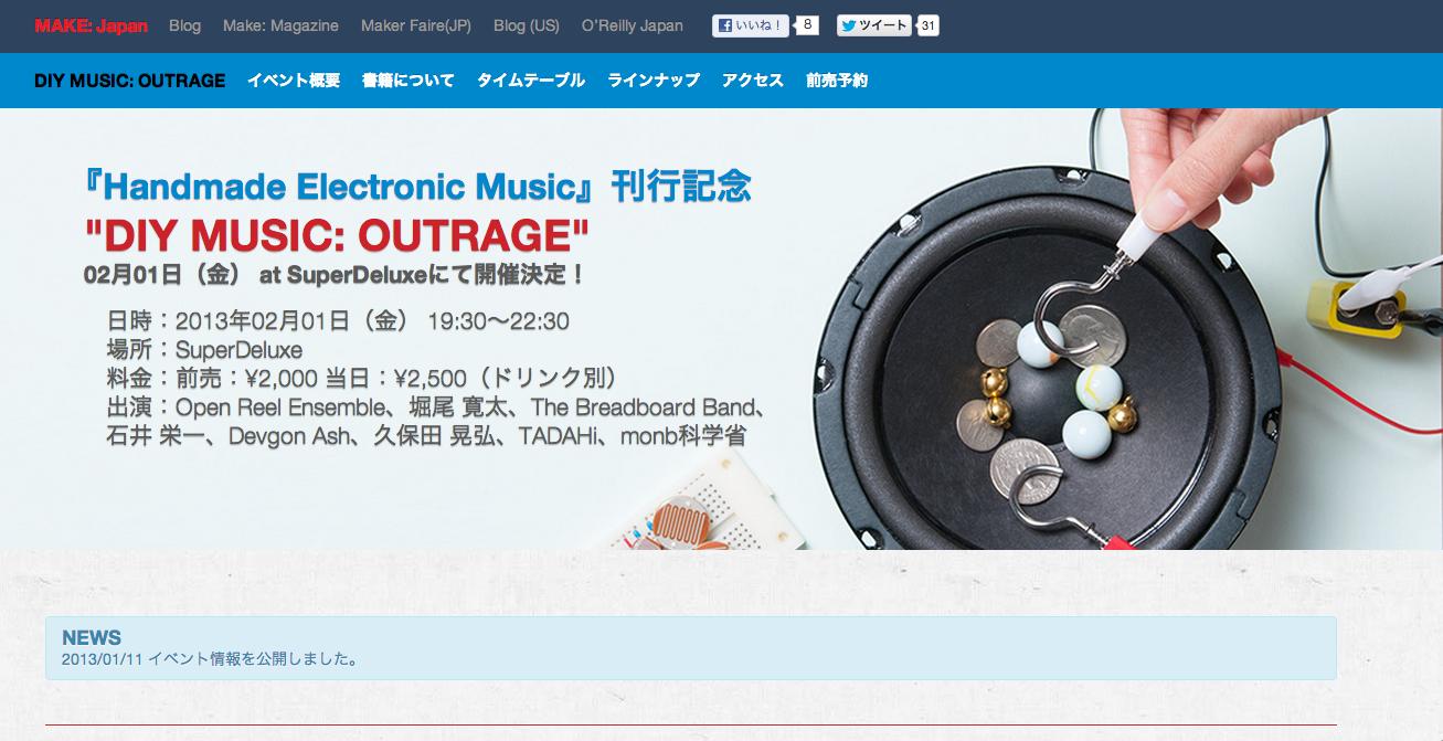 「Handmade Electronic Music」刊行記念! 2/1にイベント「DIY MUSIC: OUTRAGE」開催