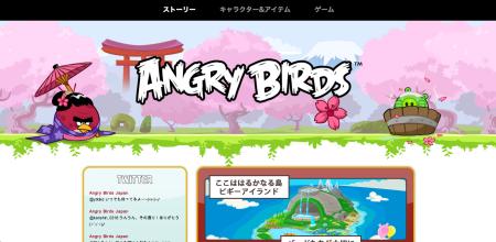Rovio、Angry Birdsの日本語版公式サイトをオープン!
