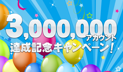 PlayStation Home、日本国内の累計アカウントが300万件を突破! 2/13より記念キャンペーンを実施