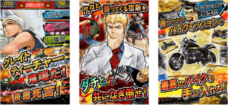 GREEとgumi、人気コミック作品「GTO」「湘南純愛組!」初のソーシャルゲーム「GTO × 湘南純愛組! -フルスロットル-」を提供決定 事前登録受付中!2