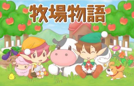 dゲームに「牧場物語」のソーシャルゲーム版が登場!1