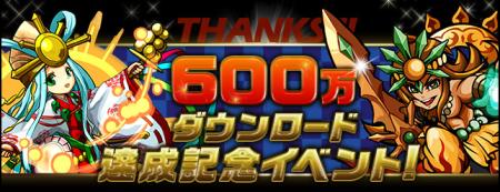 ガンホーのパズルRPGアプリ「パズル&ドラゴンズ」、累計600万ダウンロード突破!