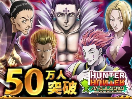 ソーシャルゲーム「HUNTER×HUNTER バトルコレクション」、50万ユーザー突破!