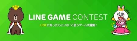 NHN Japan、本日より「LINE GAME コンテスト」の応募受付を開始! 締め切りは3/19