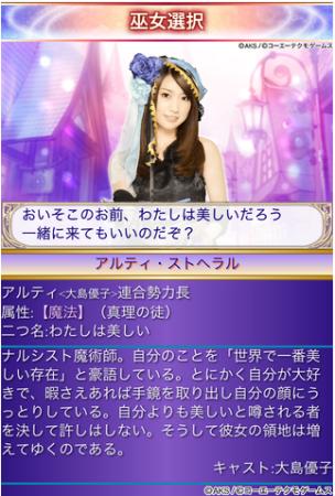 コーエーテクモゲームス、GREEにて「AKB48の野望」の正式サービスを開始!2