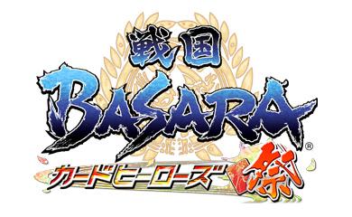 カプコン、ソーシャルゲーム「戦国BASARA カードヒーローズ」をリニューアルしタイトルを「戦国BASARA カードヒーローズ・祭」に変更1