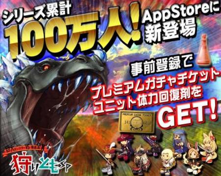 「狩りとも」がネイティブアプリ化! ゲームポット、iOS向けソーシャルゲーム「狩りともSP」の事前登録受付を開始1