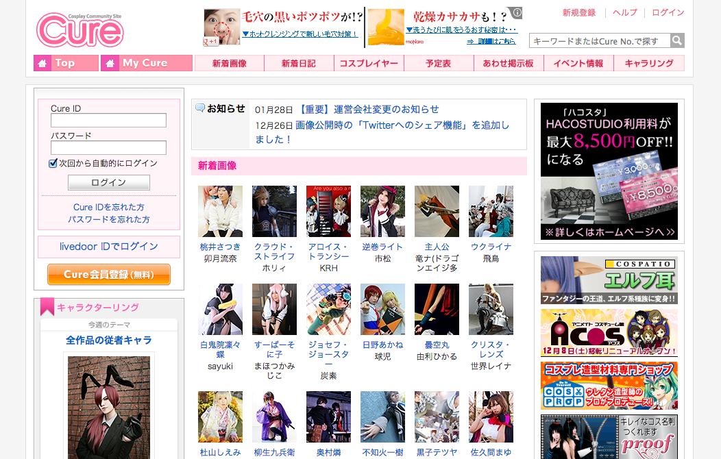 pixiv、NHN Japanからコスプレコミュニティサイト「Cure」と「WorldCosplay」を事業譲受 子会社も設立1