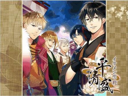 サイバード、恋愛ソーシャルゲーム「イケメン恋戦◆平清盛」のAndroidアプリ版をリリース