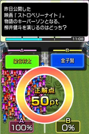 セガネットワークス、iOSアプリ「Answer×Answer Pocket」とアーケードゲーム「Answer×Answer Live!ダブルアンサー」にて映画「ストロベリーナイト」とコラボ!2