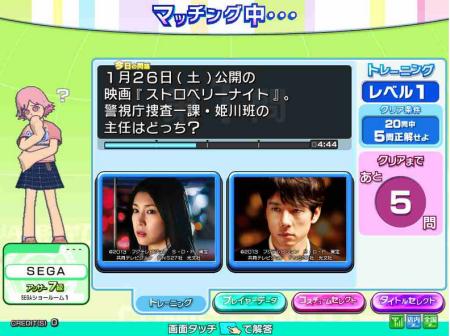 セガネットワークス、iOSアプリ「Answer×Answer Pocket」とアーケードゲーム「Answer×Answer Live!ダブルアンサー」にて映画「ストロベリーナイト」とコラボ!1