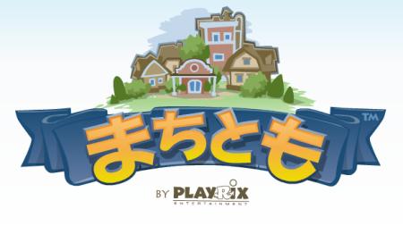 6waves、街づくりソーシャルゲーム「Township」を日本語化しYahoo! Mobageにて「まちとも」として提供開始1