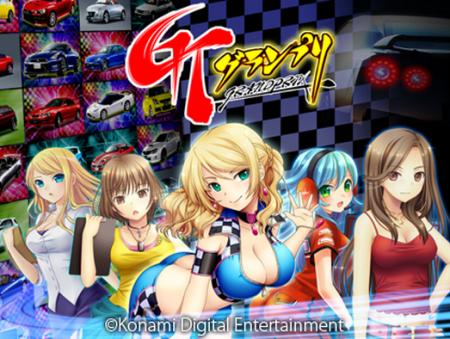 KONAMI、mixiにて自動車メーカーの公式ライセンスを受けたレースゲーム「GTグランプリ」を提供開始1