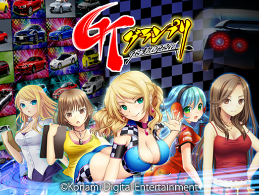KONAMI、mixiにて自動車メーカーの公式ライセンスを受けたレースゲーム「GTグランプリ」の事前登録受付を開始1